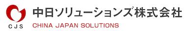 中日ソリューションズ株式会社