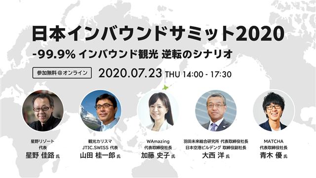 【日本インバウンドサミット2020】オンライン in 7月23日